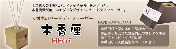天然木のリードディフューザー 木香厘(きこり)